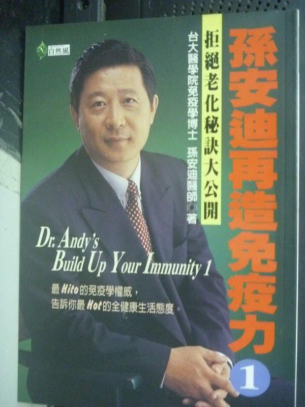 【書寶二手書T6/養生_IPR】孫安迪再造免疫力1-拒絕老化秘訣大公開_孫安迪