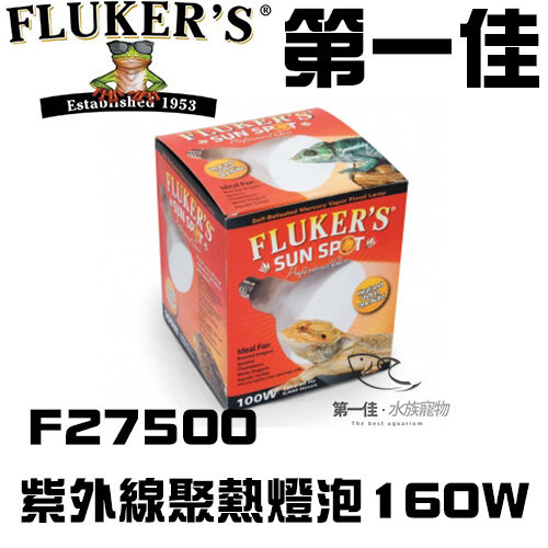 [第一佳水族寵物] 美國FLUKER`S紫外線聚熱燈泡F27500 160W爬蟲類