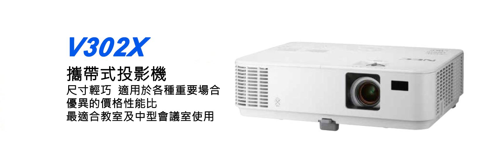AviewS-NEC V302X投影機/3000流明/XGA/輕便型投影機/DLP