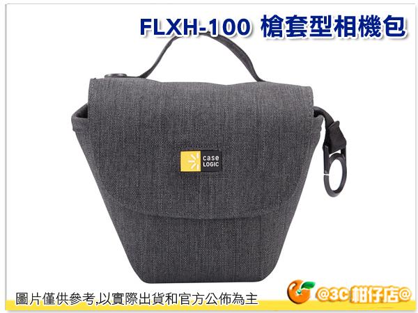 美國Case Logic Reflexion 系列微單槍套型相機包 FLXH-100 XA2 KIT A5100L A6000L EPL7 J5 GX7 EOSM3 GF