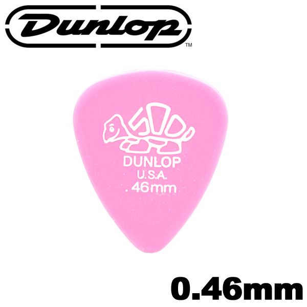 【非凡樂器】Dunlop TOREX pick 小烏龜亮面彈片/吉他彈片【0.46mm】