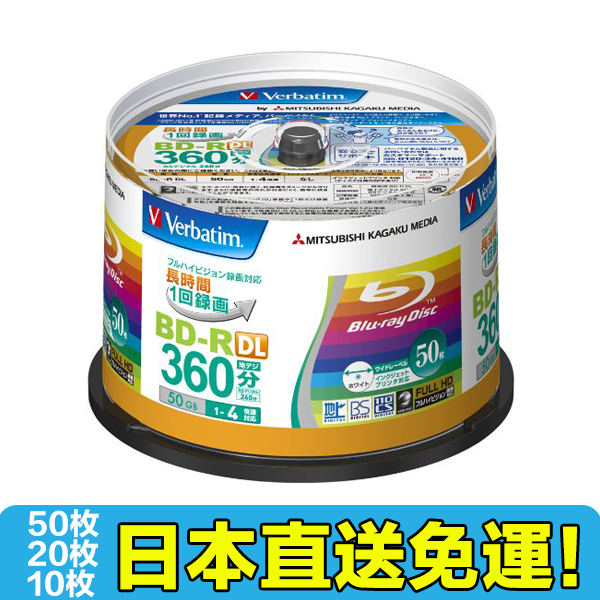 【海洋傳奇】日本三菱 威寶 Verbatim BD-R DL 50GB 藍光燒錄片 1-4倍速 50片桶裝