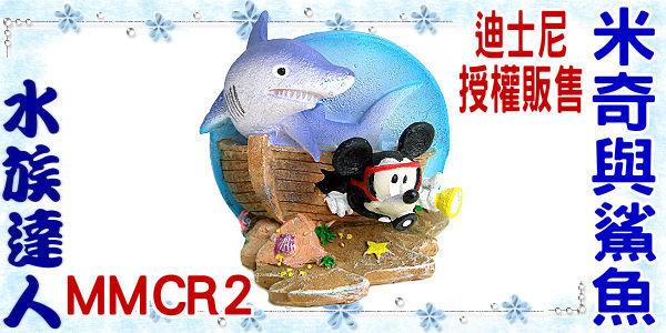 【水族達人】迪士尼授權販售《米奇與鯊魚 MMCR2》鯊魚 米老鼠 寶藏箱 卡通飾品 禮物 擺飾 公仔