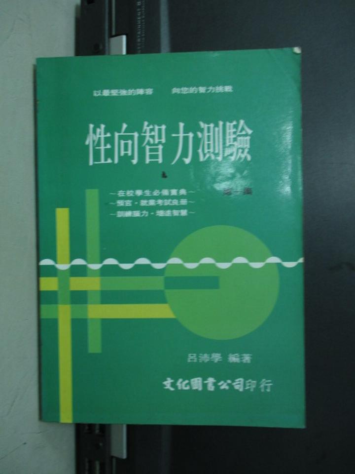 【書寶二手書T2/大學教育_NNP】性向智力測驗_呂沛學_民84