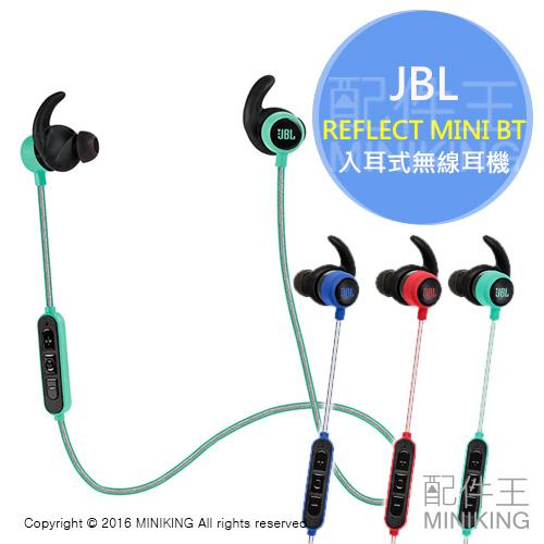 【配件王】現貨平輸 店保一年 JBL REFLECT MINI BT 3色 入耳式 無線藍牙耳機 運動耳機 線控麥克風