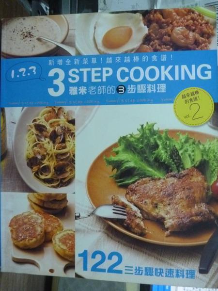 【書寶二手書T7/餐飲_PJO】雅米老師的3步驟料理(2)_Yummy