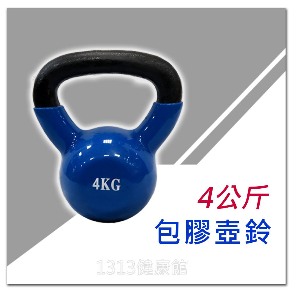 【1313健康館】包膠壺鈴4Kg / 重量訓練/鍛鍊手臂/全身肌肉/曲線雕塑~全身耐力鍛練!!