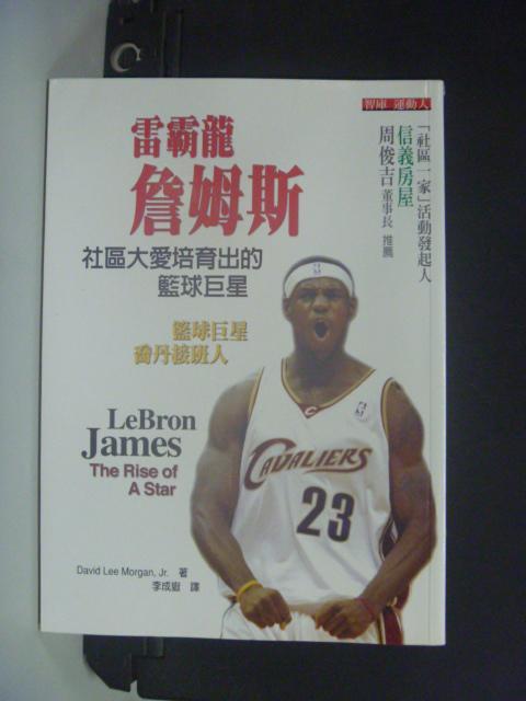 【書寶二手書T6/傳記_NGN】雷霸龍詹姆斯:社區大愛培育出的籃球巨星L_李成嶽