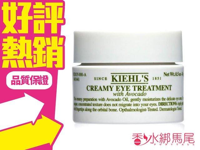 Kiehl's 契爾氏 酪梨眼霜 14g ☆私心推薦☆敏感眼周也適用☆◐香水綁馬尾◐
