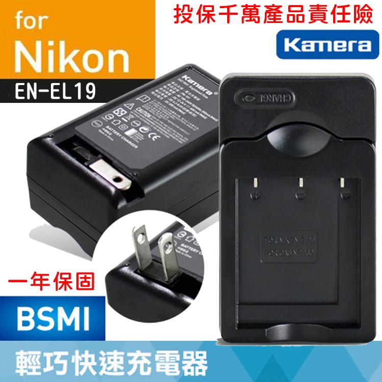 免運@攝彩@尼康Nikon EN-EL19充電器S32 S33 S100 S4150 S6400 S3600 S6700一年保固
