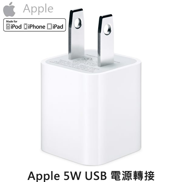 Apple 5W USB 電源轉接 原廠旅充 (裸裝) 充電頭 充電器iPhone 7 iPad Air iPad mini