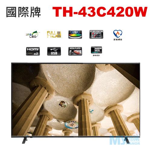 Panasonic國際牌 TH-43C420W 43吋 IPS LED液晶電視