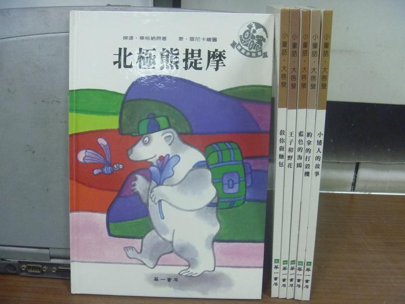 【書寶二手書T2/兒童文學_NFO】北極熊提摩_教你做麵包_小矮人的故事等_6本合售