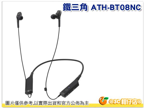 鐵三角ATH-BT08NC 無線藍牙抗噪耳機麥克風組 繞頸式設計 免持 高音質 公司貨保固一年