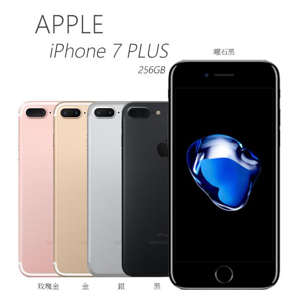 【預購商品】APPLE iPhone 7 Plus(256GB) 就是7 IP67防水旗艦機~送藍光玻璃貼+JTL防摔保護殼