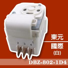 【企鵝寶寶】東元、國際(白色)冰箱除霜定時器 DBZ-802-1D4