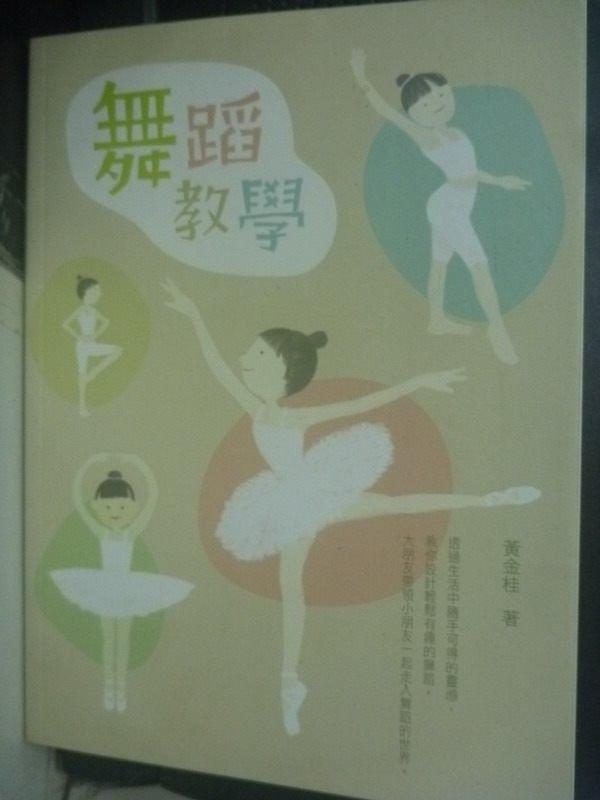 【書寶二手書T7/大學藝術傳播_QHL】舞蹈教學_黃金桂