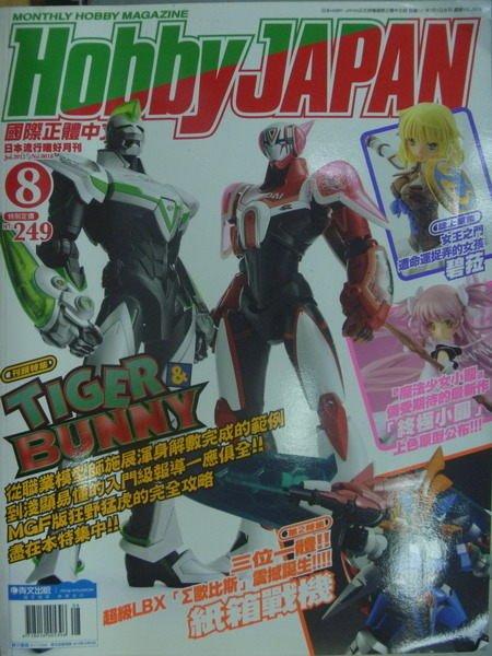 【書寶二手書T2/收藏_YCG】Hobby Japan_2012/7_Tiger Bunny_紙箱戰機等