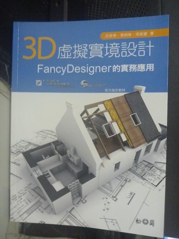 【書寶二手書T1/電腦_YIG】3D虛擬實境設計:FancyDesigner的實務應用_呂育德