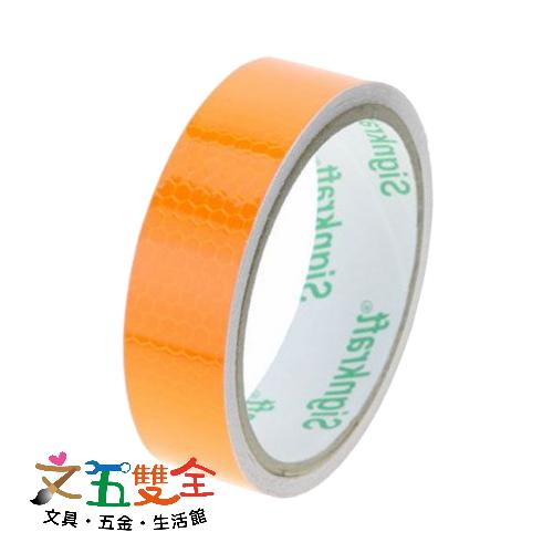 #1506 警示用反光膠帶 ( 25mm x 3M ) 蜂巢狀 ( 螢光橘 ) - 適用居家、行車、環境及銀老族安全…等