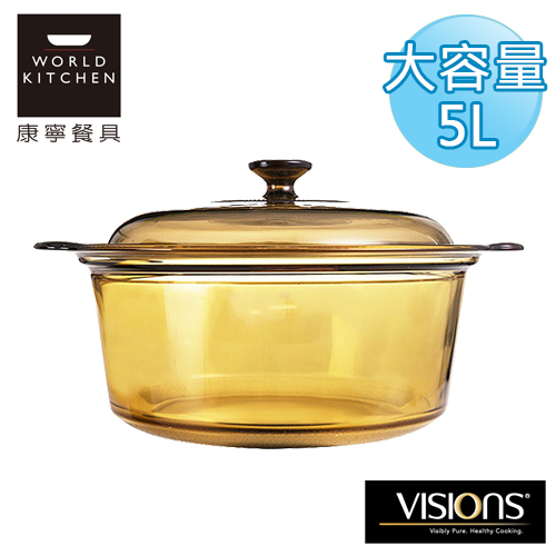 【美國康寧 Visions】5L晶彩透明鍋