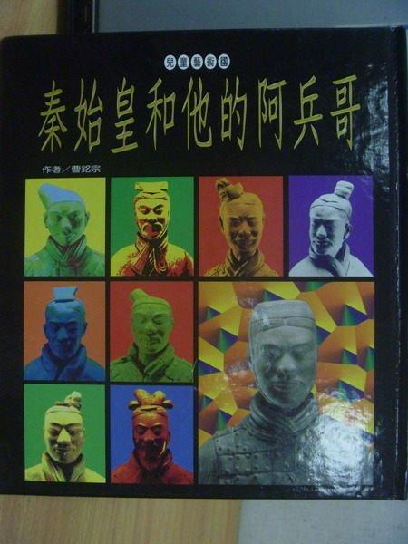 【書寶二手書T9/少年童書_YCN】秦始皇和他的阿兵哥
