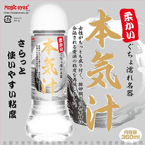 ◤潤滑液◥日本Magic eyes 本氣汁潤滑液 360ml 細柔觸感 白【跳蛋 名器 自慰器 按摩棒 情趣用品 】