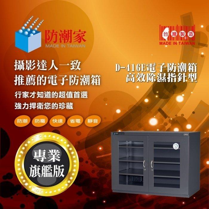 *╯新風尚潮流╭*防潮家 490L 電子防潮箱 一對二上下分離式對流除濕 防潮櫃 D-416E