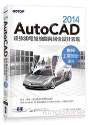 AutoCAD 2014超強3D電腦繪圖與絕佳設計表現(機械/工業設計適用)