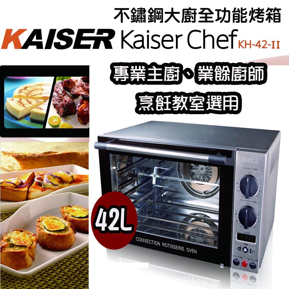 【威寶家電】KAISER威寶頂級不鏽鋼專業全功能烤箱 (KH-42-II)
