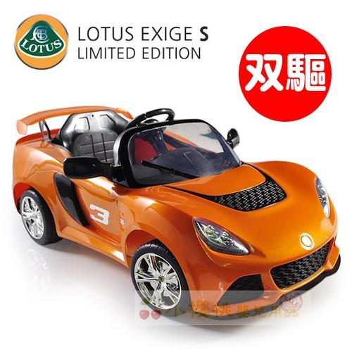 蓮花LOTUS--EXIGE S 原廠授權 遙控電動車 兒童電動車 雙驅