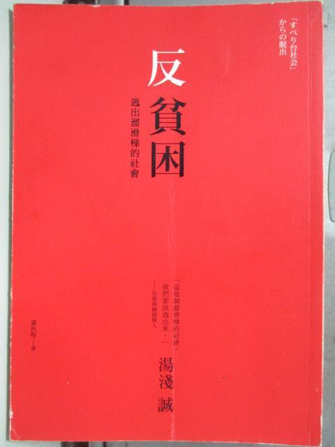 【書寶二手書T1/社會_HLT】反貧困:逃出溜滑梯的社會_湯淺誠 , 蕭秋梅