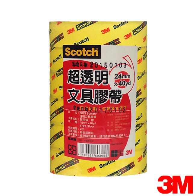 3M Scotch 超透明文具膠帶(24mm)