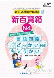 新日本語能力試驗附模擬檢定4回測驗題 新百寶箱N4(書+2CD)