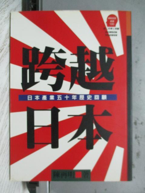 【書寶二手書T7/大學商學_ORP】跨越日本_陳再明