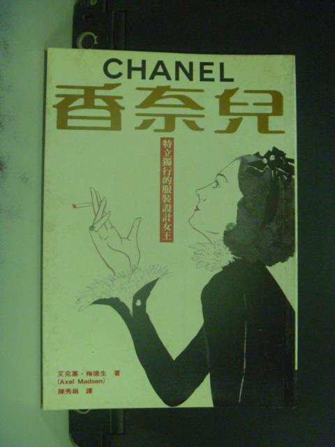 【書寶二手書T6/傳記_GHB】香奈兒-特立獨行的服裝設計女王_艾克塞梅德