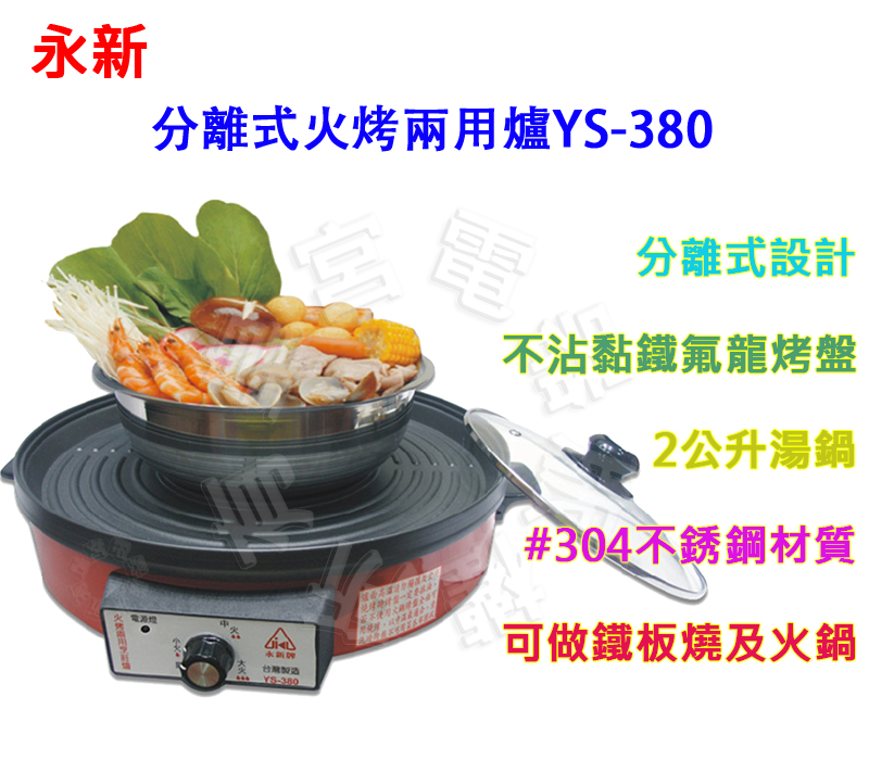 ✈皇宮電器✿ 永新 火烤兩用爐YS-380 分離式 不沾黏烤盤 #304不鏽鋼湯鍋