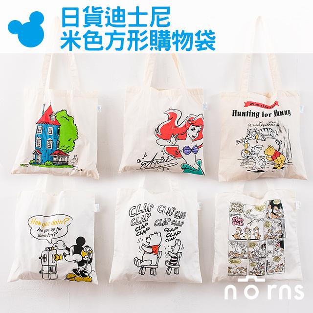 NORNS 【日貨迪士尼米色方形購物袋】小熊維尼 小豬 奇奇蒂蒂 米奇 美少女戰士 KITTY 手提袋