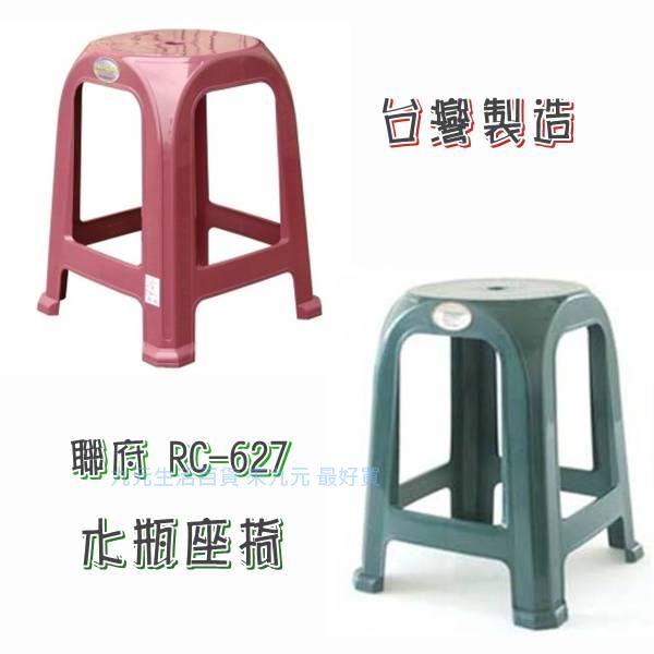 【九元生活百貨】聯府 RC-627 水瓶座椅 塑膠椅 RC627