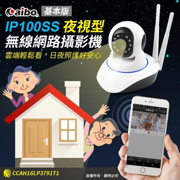 aibo IP100SS 基本版 夜視型無線網路攝影機/紅外線LED/遠端遙控鏡頭/即時錄影/日夜照護/家庭保全/手機/平板/智慧監看