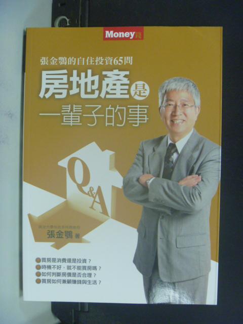 【書寶二手書T6/投資_LBK】房地產是一輩子的事:張金鶚的自住投資65問_張金鶚