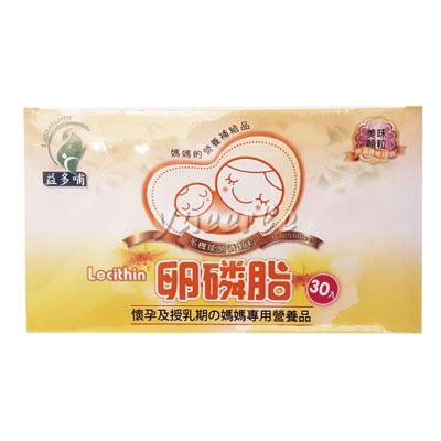 【悅兒樂婦幼用品舘】益多哺 卵磷脂媽媽營養飲品 顆粒(30入)