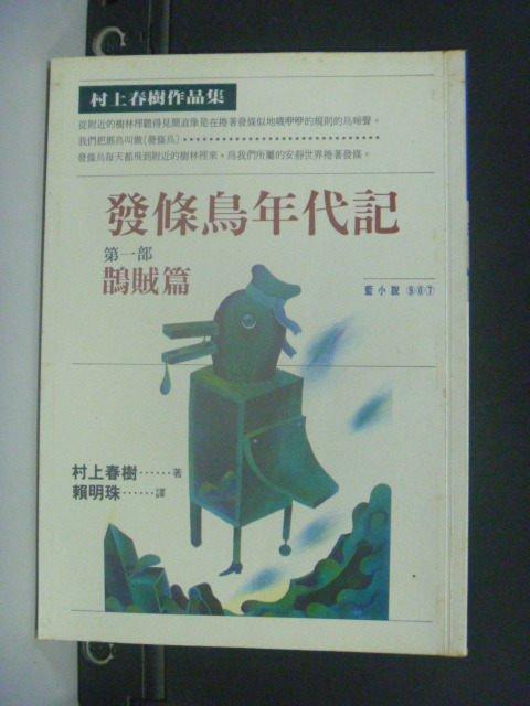 【書寶二手書T6/翻譯小說_JGK】發條鳥年代記(第一部)鵲賊篇_賴明珠, 村上春樹