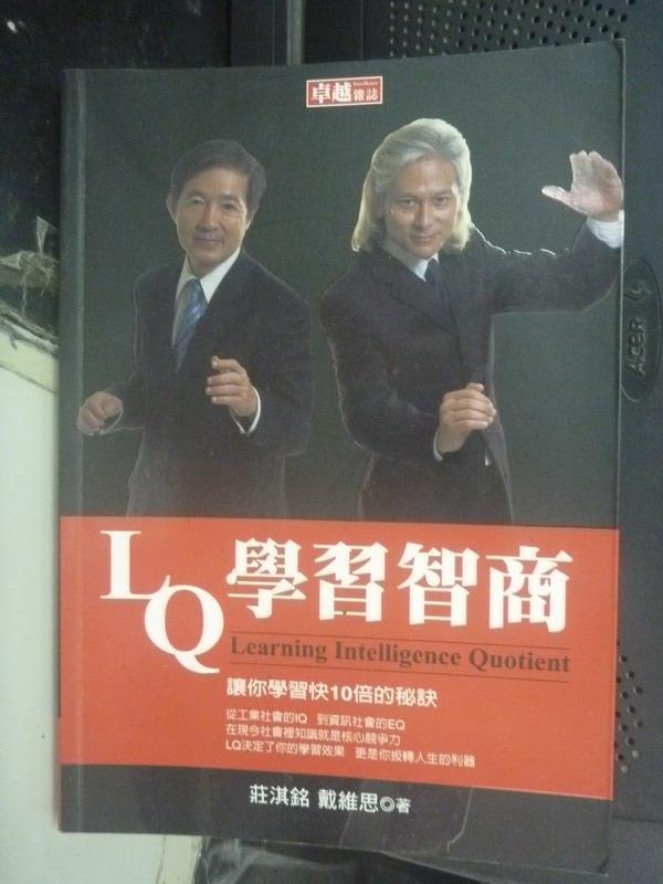 【書寶二手書T5/心理_LDN】LQ學習智商_莊淇銘