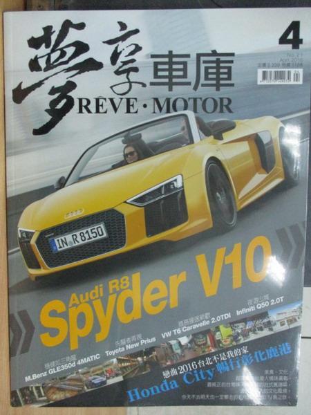 【書寶二手書T1/雜誌期刊_XDF】夢享車庫_2016/5_Audi R8 Spyder V10_未拆