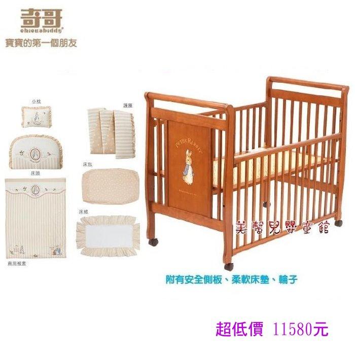 *美馨兒* 奇哥 比得兔嬰兒床 (大床)+比得兔六件床組(三款可挑) 11580元