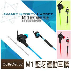 M1運動藍牙耳機 耳掛式+入耳式 一對二 中文語音 藍芽耳機4.0 帶麥克風 NFC【Parade.3C派瑞德】