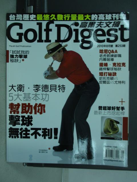 【書寶二手書T1/雜誌期刊_YER】高爾夫文摘_2010/8_5大基本功幫助你擊球無往不利等