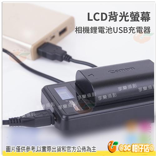 免運 USB 充電器 行動電源 LCD顯示電量 隨插即用 FW50 F550 F750 F950 LPE6