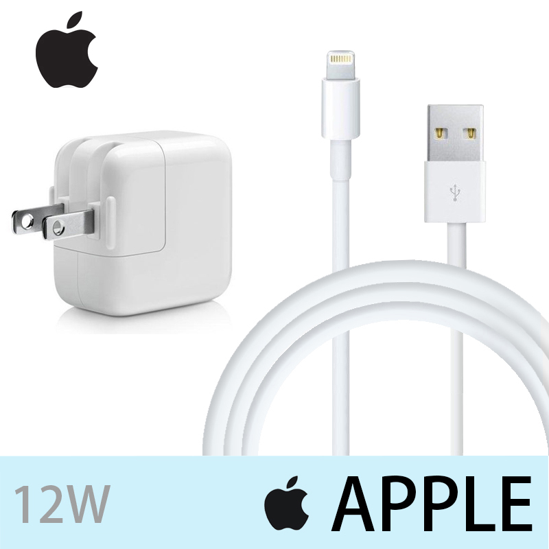 Apple【12W】iPad 原廠旅充頭+ 原廠傳輸線 充電組 iPhone 5/5c/5s/iPhone 6/6 Plus/iPhone 6s/6s Plus/SE/7/7 Plus/iPod nano 7/iPod touch 5/iPod touch 6/iPad mini/mini 2/iPad Air/iPad 5/Air 2/mini 3/mini 4/iPad Pro